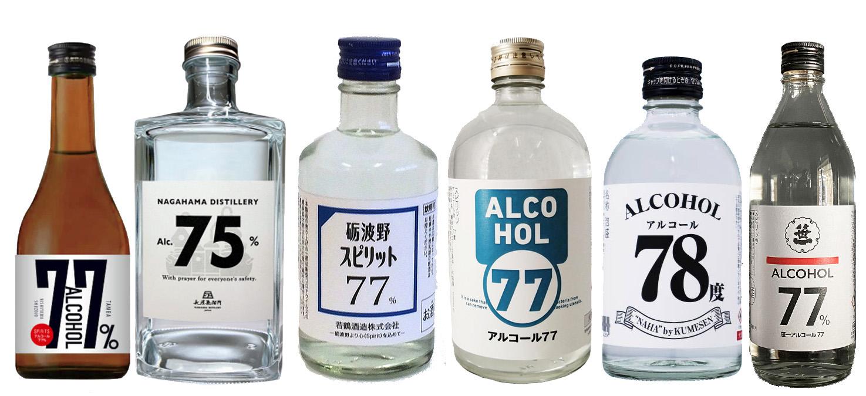 77 菊水 通販 アルコール